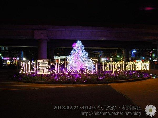 臺北圓山燈會