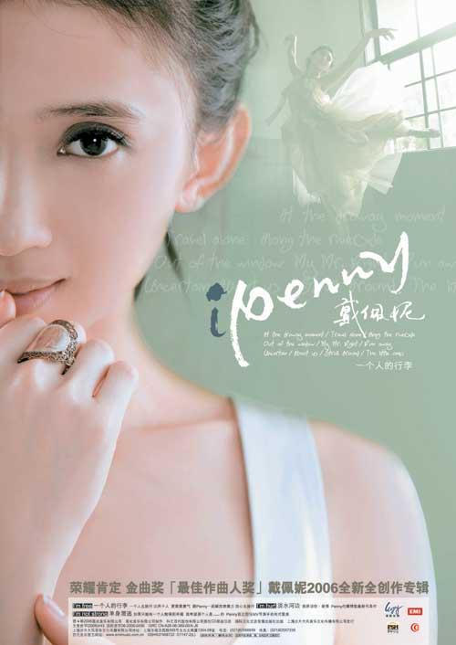 iPenny,Penny,吉他譜,小小,戴佩妮 @黛西優齁齁 DaisyYohoho 世界自助旅行/旅行狂/背包客/美食生活