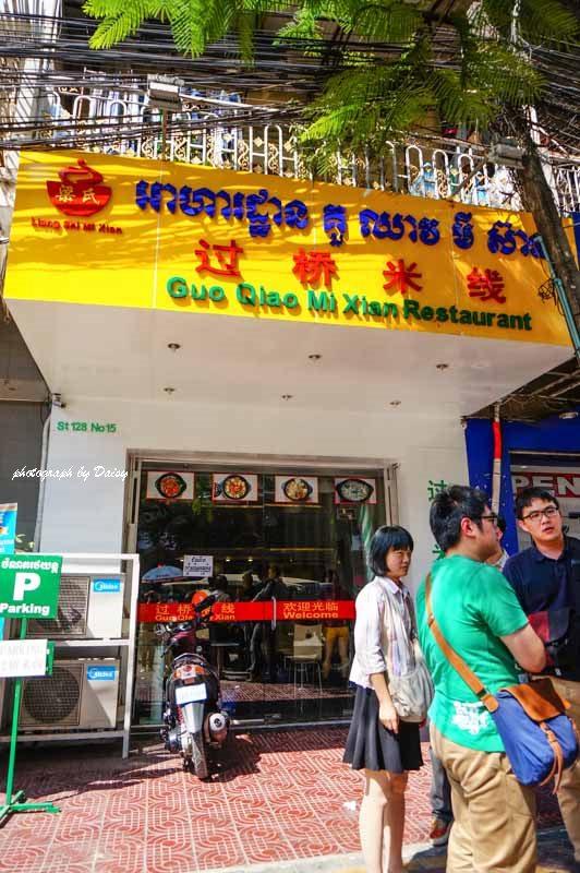 柬埔寨金邊過橋麵線
