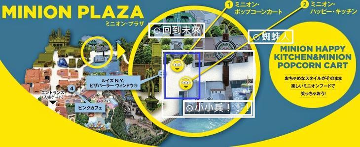 大阪,大阪景點,大阪環球影城,大阪自助,小小兵,日本景點,環球影城