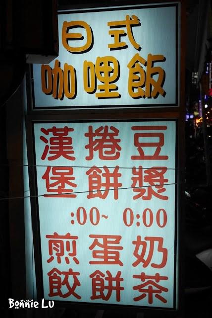 """超人氣早餐宵夜""""188"""" 台南中西區日式咖哩飯、漢堡、捲餅跟很強的麻油雞!"""