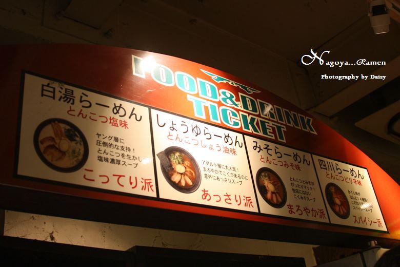 nagoya-ramen, 名古屋美食, 名古屋自由行, 名古屋拉麵, 本鄉亭, 日本旅遊
