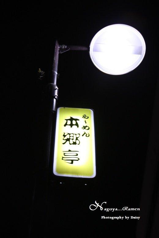 nagoya-ramen-67