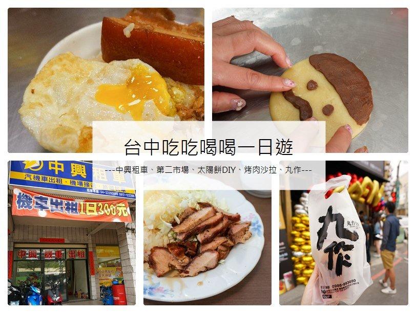 台中,小吃 @黛西優齁齁 DaisyYohoho 世界自助旅行/旅行狂/背包客/美食生活