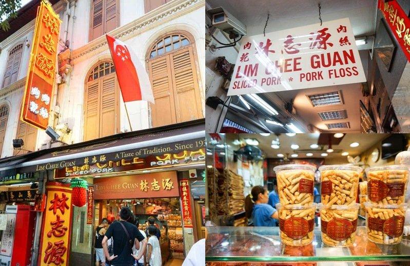 Lim-chee-quan,新加坡美食,林志源,牛肉乾,新加坡伴手裡,新加坡必買