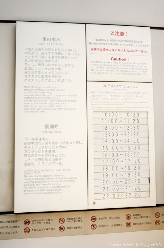 蔡國強烏龜噴水池時刻表