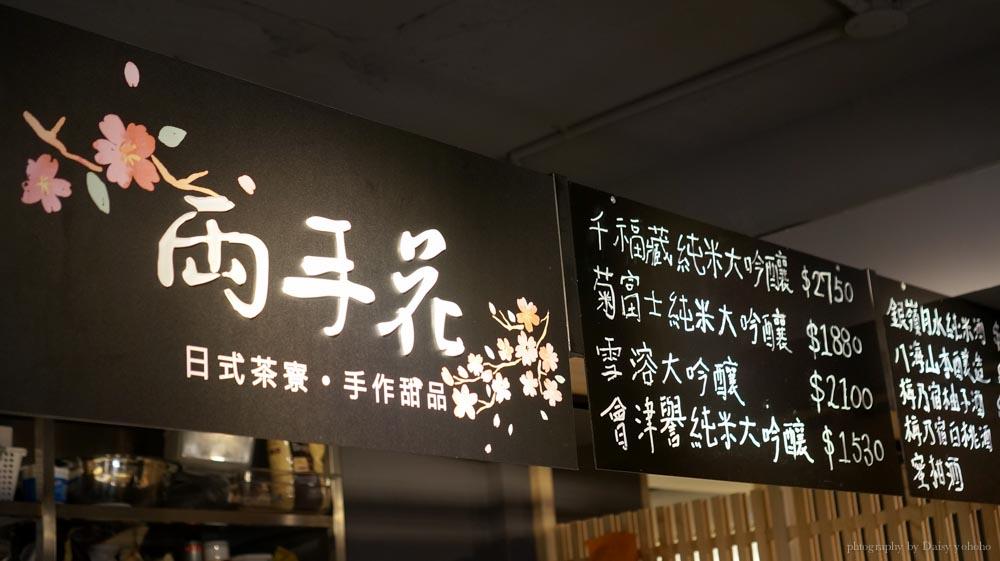 東區美食,台北鍋物,台北火鍋,東區火鍋,秋豆溢日式鍋物,両手花,東區甜點,下午茶,磅蛋糕
