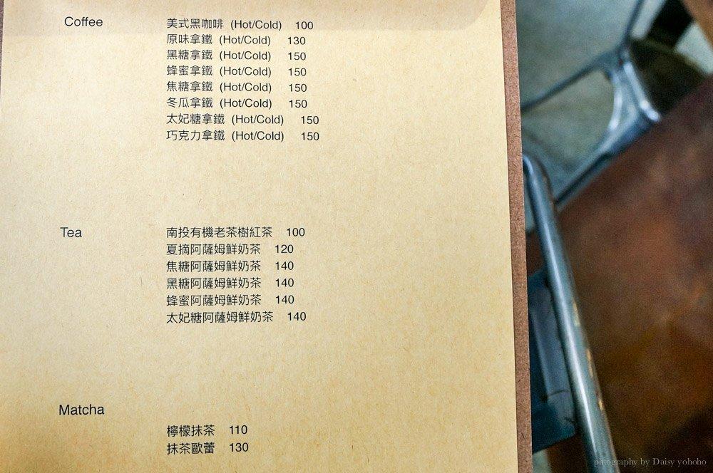 那個那個, 嘉義美食, 嘉義早午餐, 嘉義咖啡館, 下午茶, 嘉義書店, 嘉義書局, 文青, 戚風蛋糕, 三明治, 誠意小鎮慢讀, 讀書人, nagnager, 富士山奶茶, IG打卡
