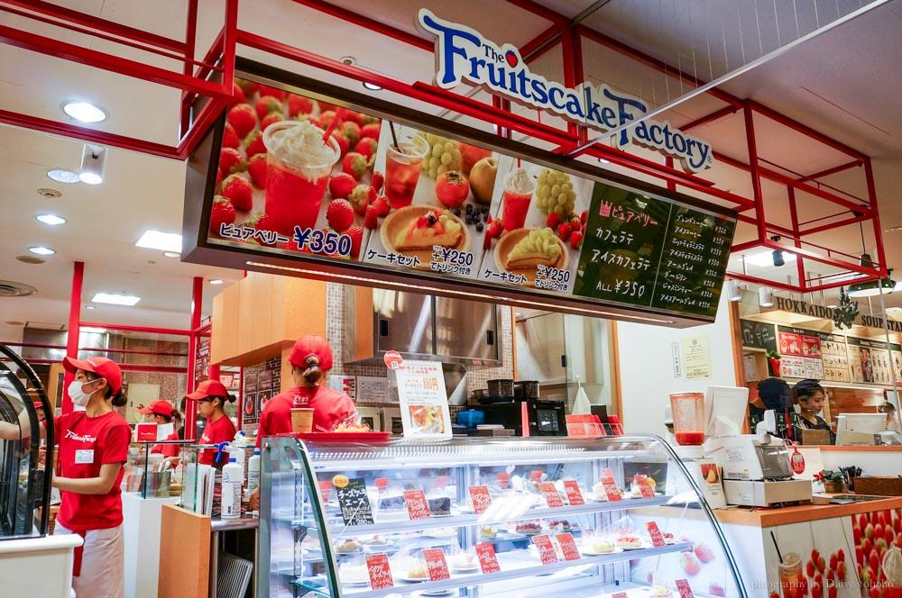 fruitscake-factory,水果塔,草莓塔,札幌車站,下午茶,甜點,札幌,北海道