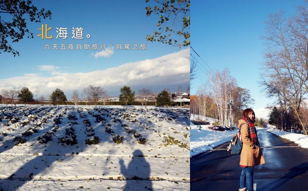 北海道自由行/自駕旅行/自助旅行