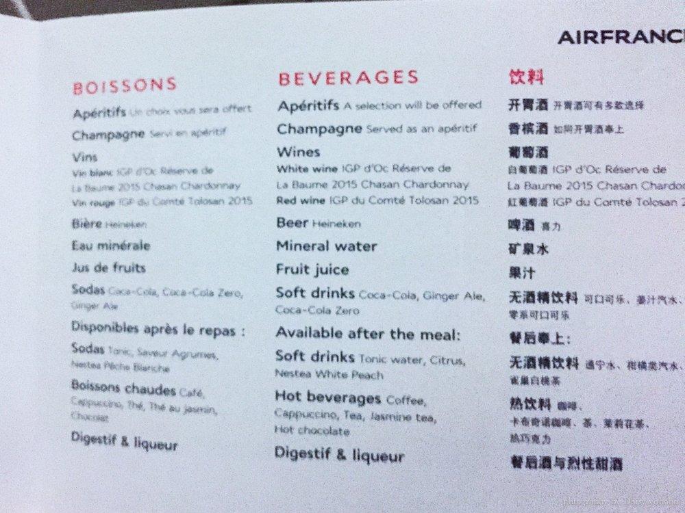 機上餐, 法國航空, A380, 搭乘心得, 雙層飛機, 國泰航空, 桃園機場, 香港轉機