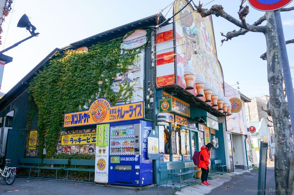 luckypierrot, 函館美食, 幸運小丑漢堡, 函館必吃, 金森倉庫, 小丑漢堡, 起司薯條, 黛西優齁齁