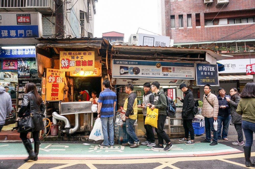 炸蛋蔥油餅, 純手工炸蛋蔥油餅, 台北老店, 光華商場, 三創生活園區, 美食小吃. 忠孝新生站, 黛西優齁齁