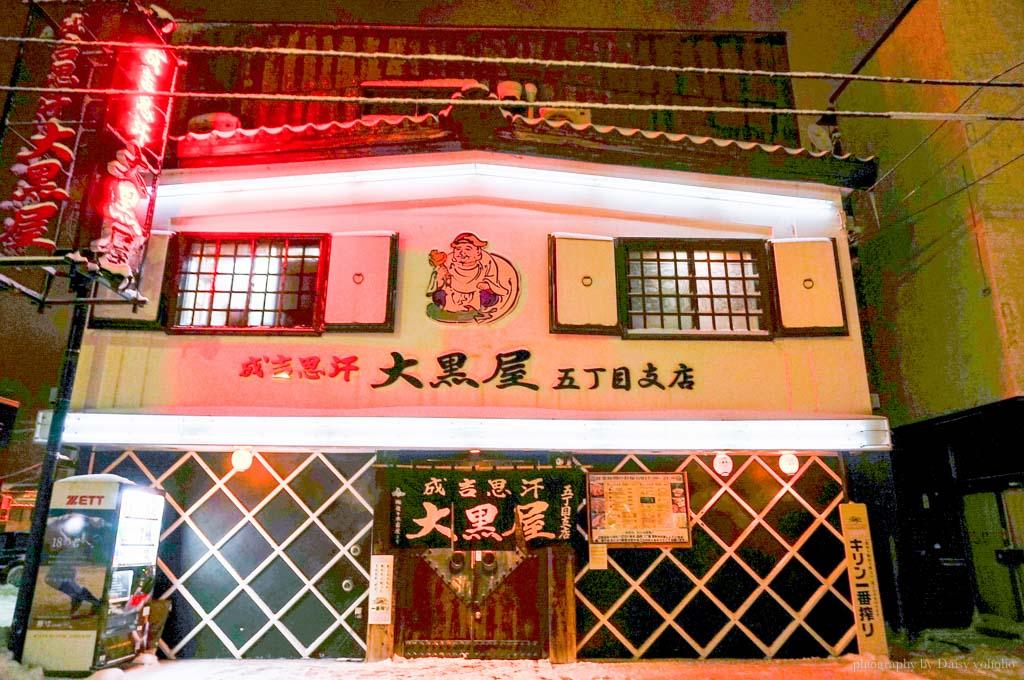 hokkaido-lamb-, 大黑屋, 成吉思汗, 旭川, 北海道美食, 日本旅遊, 北海道自助旅行