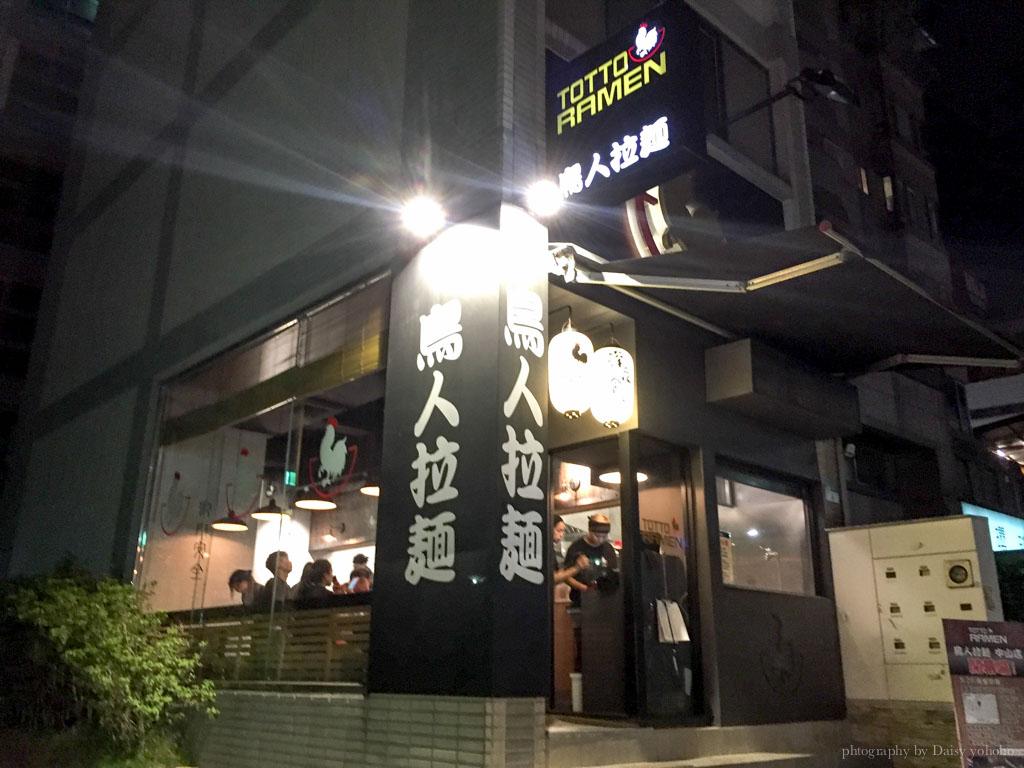 台北美食, 忠孝復興站, 鳥人拉麵, TOTTO-RAMEN, 東區美食, 東區拉麵