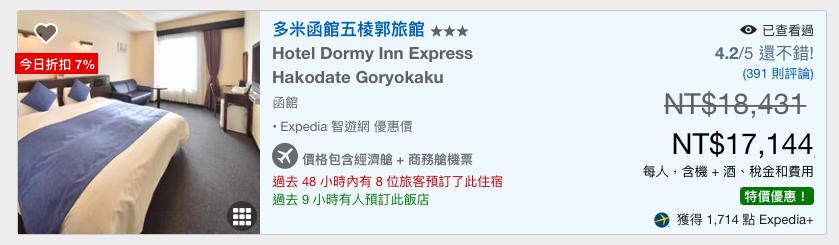 expdia, 機加酒, 訂房推薦, 飯店比價網, 訂機票, 國外租車網, 機加酒推薦, 國外旅遊, 智遊網