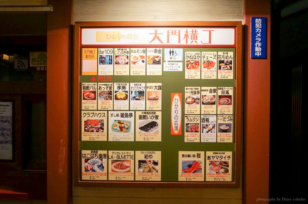 hokkaido-ramen, 大門橫丁, 北海道函館, 函館美食, 龍鳳拉麵, 鹽味拉麵, 塩味拉麵