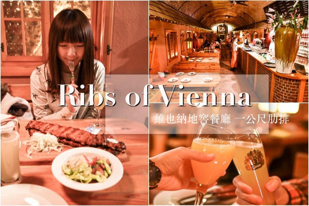 ribs-of-vienna, 維也納美食, 一公尺肋排, 維也納地窖餐廳, 奧地利美食