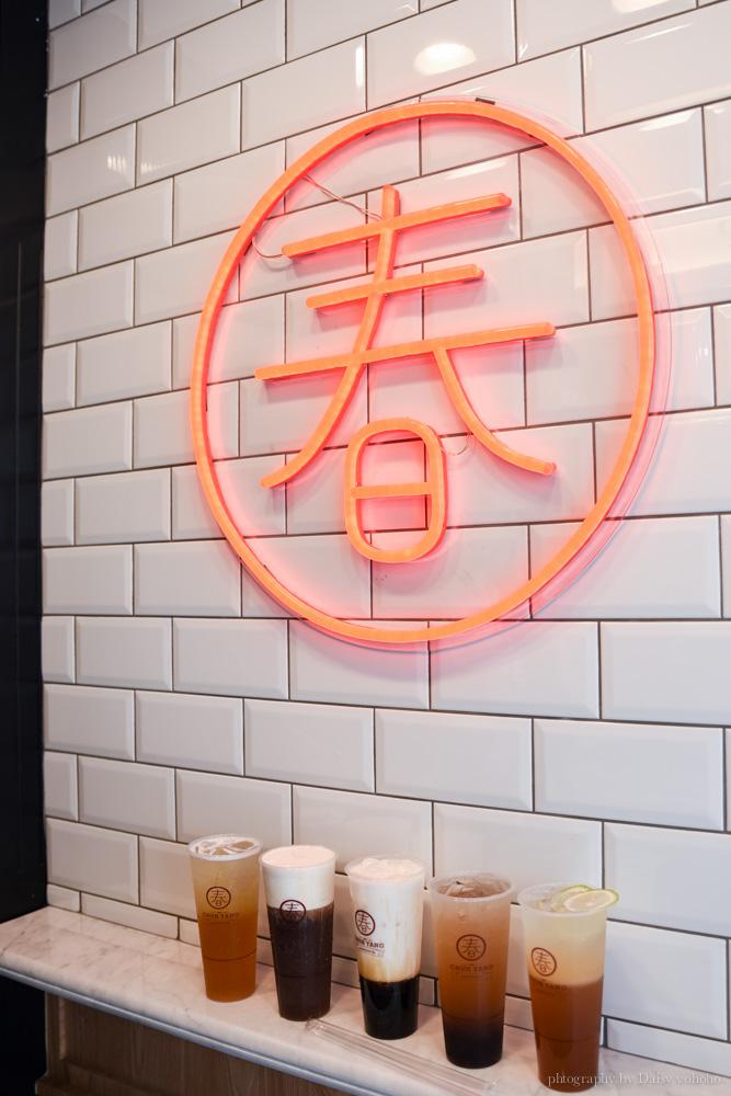 春陽茶室, 台北美食, 手搖杯, 大安站, 黑糖珍珠, 小農鮮奶, chun-yuan