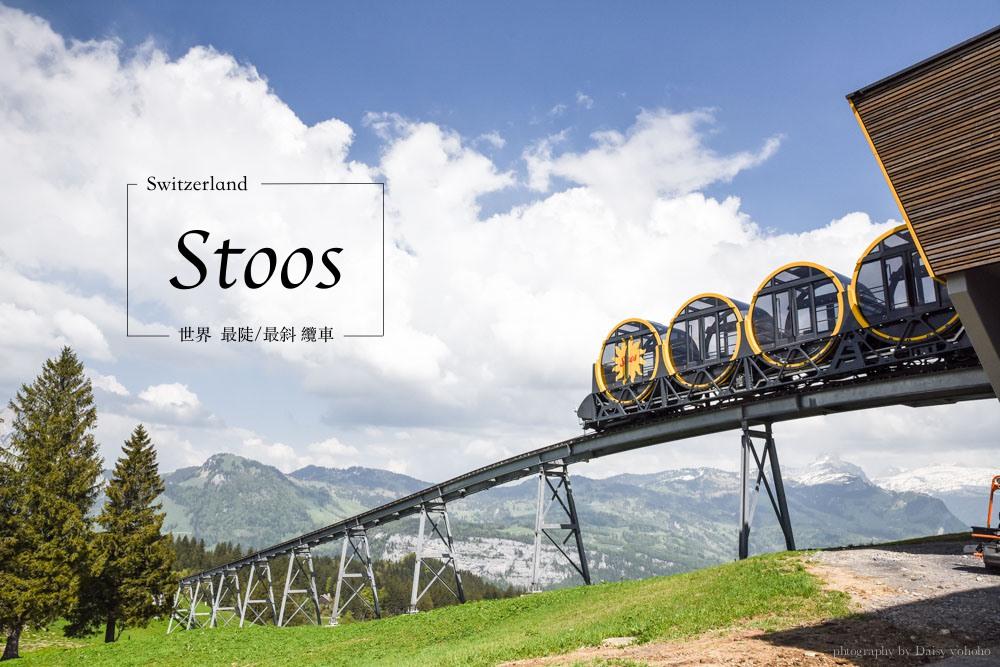Swiss Travel Pass, 瑞士免費纜車, 瑞士高山, Stoos 健行, Stoos 纜車, 世界最斜纜車, 世界最陡纜車, 瑞士自助, 瑞士自由行, Stoos Bahn, Stoos交通方式, 瑞士自助, 瑞士自由行