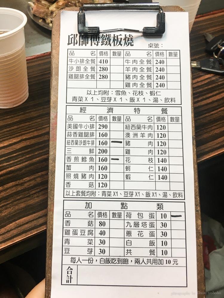 南機場夜市, 邱師傅鐵板燒, 台北美食, 台北夜市, 台北鐵板燒