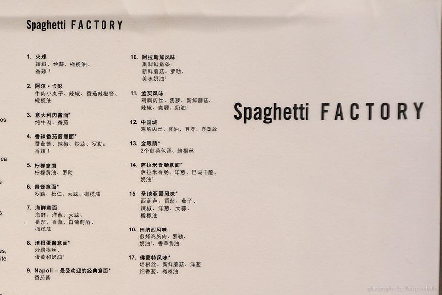 spaghetti factory, 伯恩美食, 瑞士美食, 瑞士自助, 瑞士自由行, 義大利麵, 伯恩餐廳, Bern