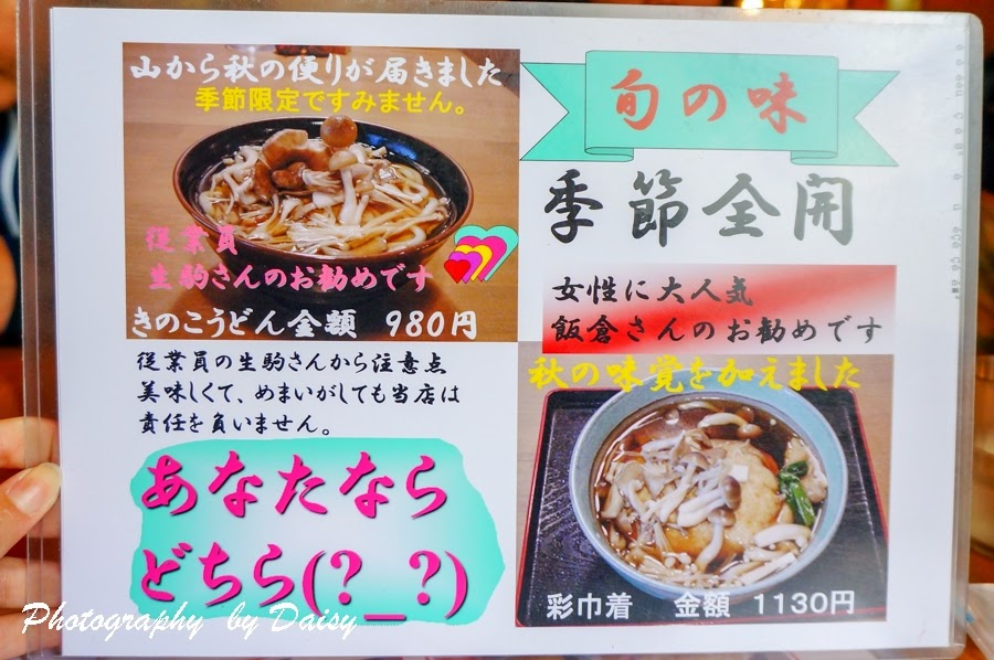 奈良必吃美食, 小鹿豆皮烏龍麵, 奈良美食, 烏龍麵, 日本自助, 奈良自由行