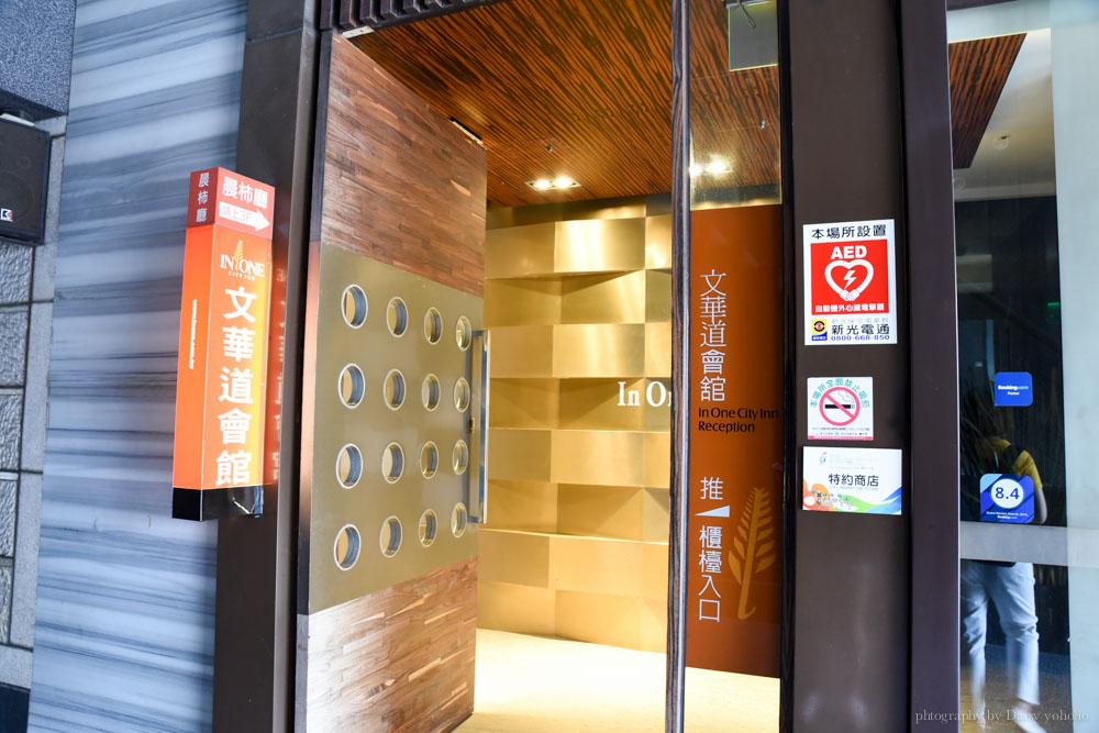 逢甲文華道會館, 逢甲住宿, 台中住宿, 文華道早餐, in one hotel, 台中商務旅館