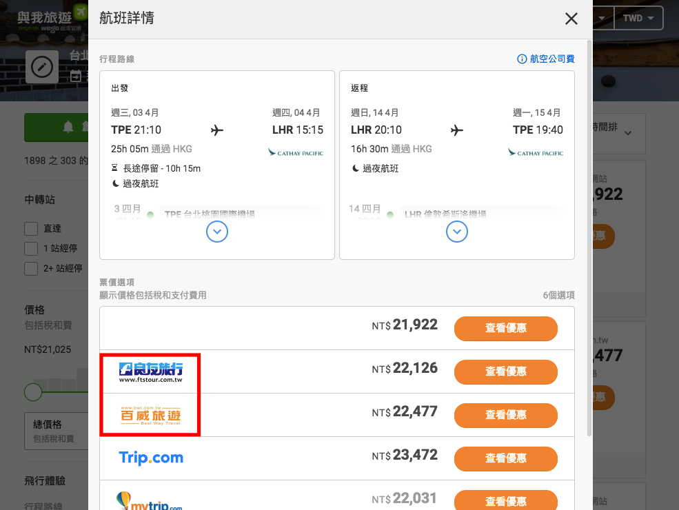 wego, 旅遊搜尋網, 與我旅遊, 機票比價, 飯店比價, 便宜飯店, 自助旅行攻略