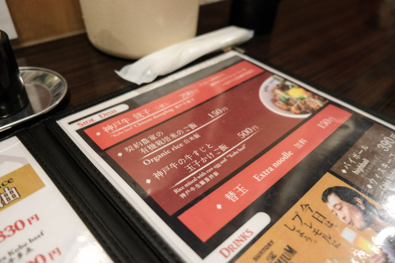 八坐和神戶牛拉麵, 神戶美食, 神戶拉麵, 神戶, 神戶三宮站, 神戶牛肉