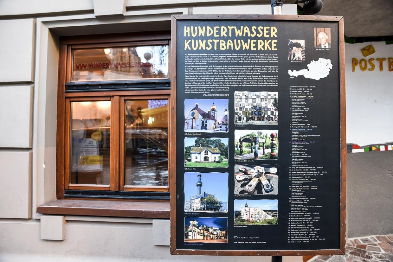 百水公寓, Hunderwasserhaus, 漢德瓦薩之家, 維也納景點, 百水藝術村, 奧地利自助, 奧地利自由行