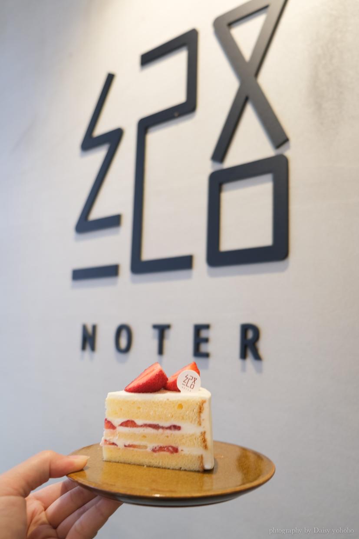 紀路 Pâtisserie Noter, 行天宮甜點, 行天宮美食, 台北甜點, 行天宮下午茶, 蒙布朗, 草莓蛋糕