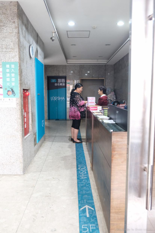 Loosha Hostel, 旅巷自在青旅, 台中青年旅館, 台中住宿, 台中背包客棧, 台中火車站