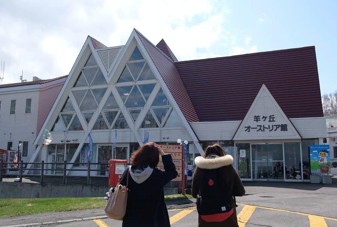 羊之丘觀景台, 羊之丘展望台, 札幌景點, 北海道景點, 奧地利館, 足湯