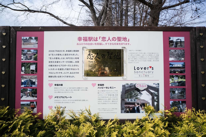 北海道景點, 十勝景點, 帶廣景點, 愛國幸福, 通往愛的國度