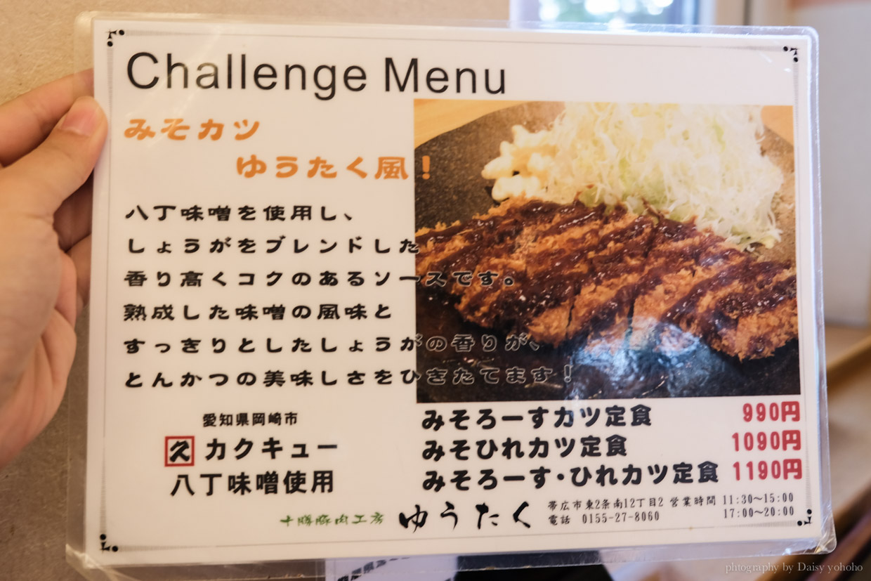 十勝豚肉工房, ゆうたく, 十勝豚丼, 十勝豬丼, 北海道美食, 十勝美食, 帶廣豚丼