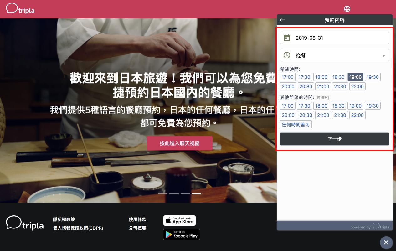 tripla.ai , 日本餐廳訂位, 日本訂位系統, 免費餐廳預定系統, 日本自助旅行, 日本自由行
