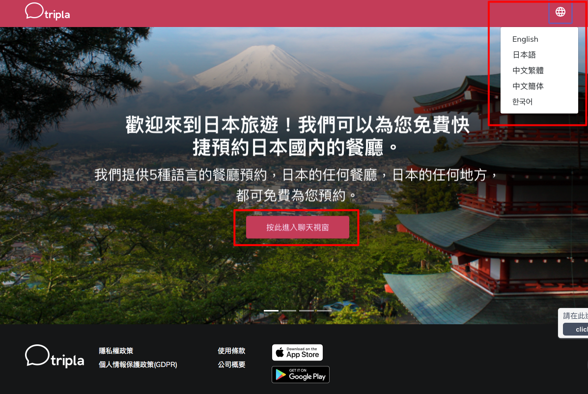 tripla ai., 日本餐廳訂位, 日本訂位系統, 免費餐廳預定系統, 日本自助旅行, 日本自由行