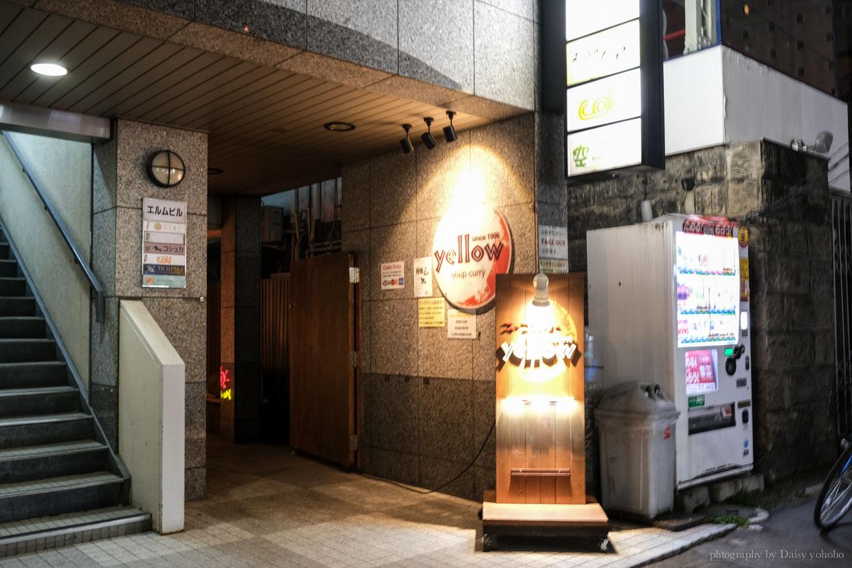 Yellow 湯咖哩, 札幌美食, 札幌湯咖哩, 北海道美食, 狸小路商店街