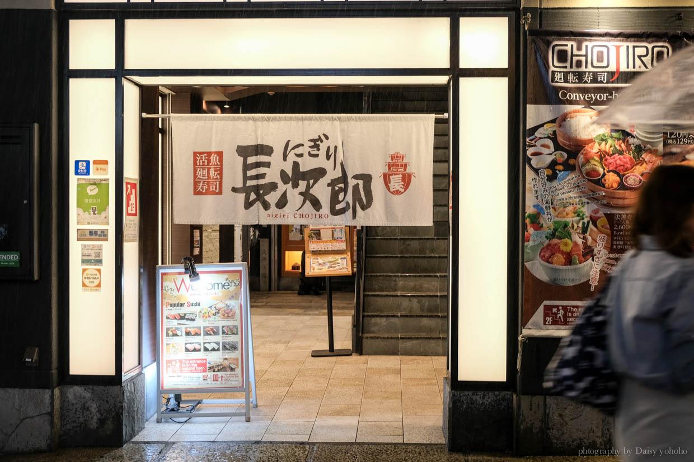 長次郎迴轉壽司, 大阪美食, 難波美食, 大阪迴轉壽司, 難波迴轉壽司, CHOJIRO 法善寺店