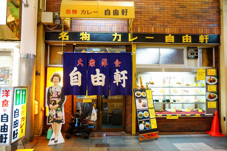 大阪美食, 心齋橋, 自由軒,日式洋食, 蛋包飯, 咖哩飯