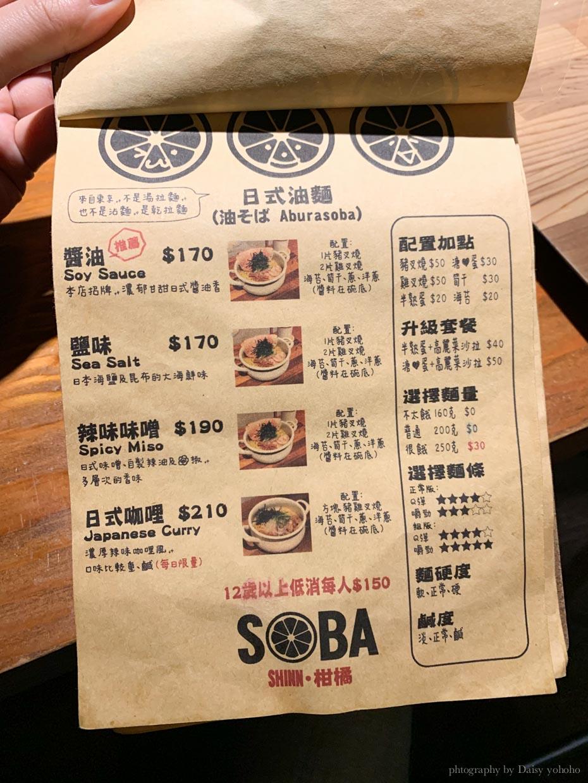 Soba shin, 日式油麵, 叉燒飯, 雞叉燒, 淡麗柑橘蛤蜊拉麵, 濃厚柑菊蛤蜊, 大安區美食, 忠孝敦化站