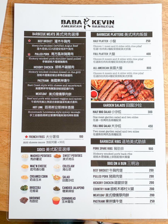 foooood 7 - BABA Kevin 美式 BBQ,台灣唯一道地美式烤肉餐廳!近行天宮站