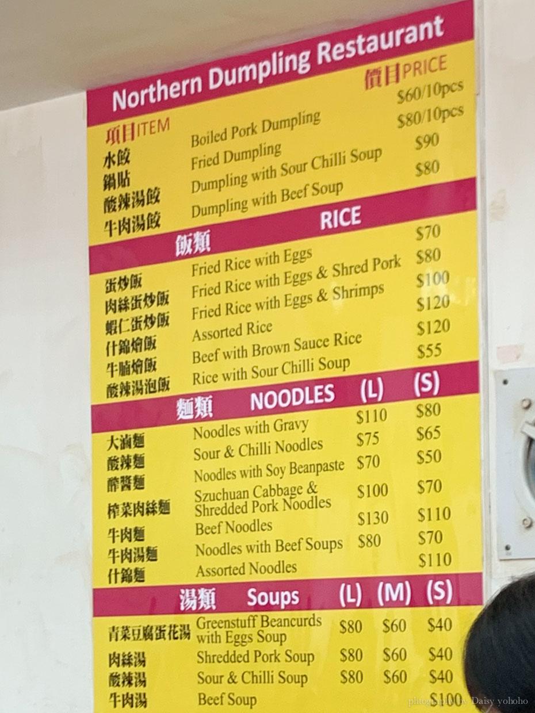 六張犁小吃, 大安區美食, 大安區小吃, 六張犁美食, 鍋貼, 水餃