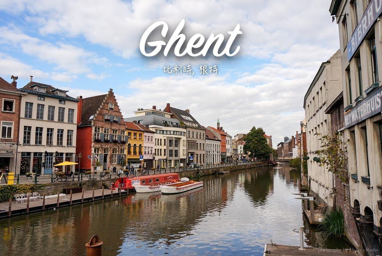 根特一日遊, 比利時根特, 根特自由行, 根特自助旅行, 根特景點, 比利時旅遊, 比利時自助, 比利時交通
