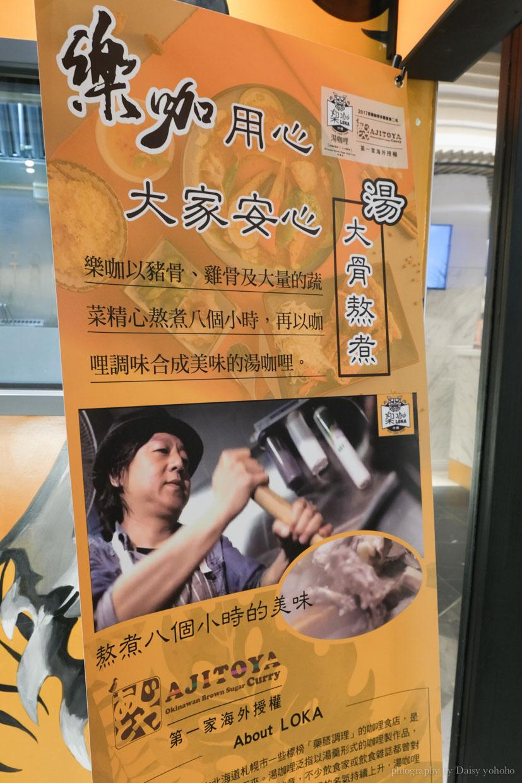 樂咖湯咖哩, Loka, 微風南山店, 微風南山美食, 台北101世貿站美食, 日本佐賀和牛
