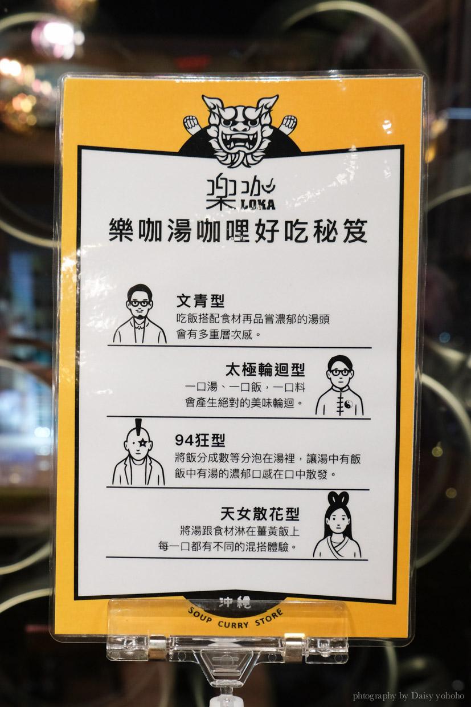 樂咖, Loka, 微風南山店, 微風南山美食, 台北101世貿站美食, 日本佐賀和牛