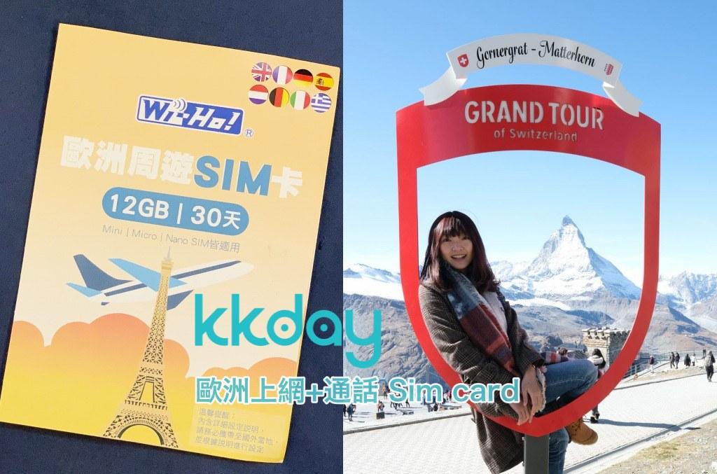 歐洲32國通用網卡, kkday, 歐洲網卡, kkday sim card, 歐洲上網, wiho