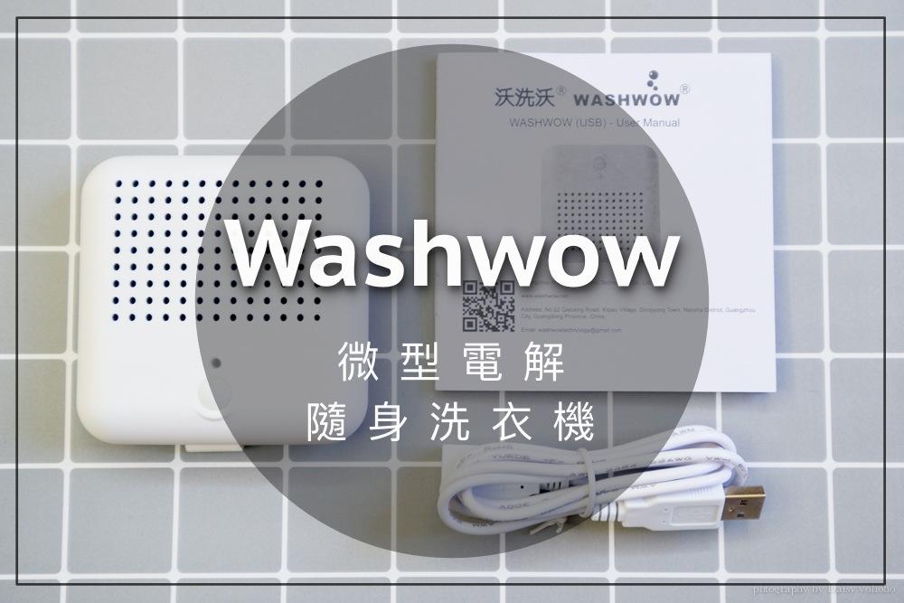Washwow, 隨身洗衣機, 微型電解洗衣機, 旅行用品, 電解洗衣機原理, 隨身洗衣機用法