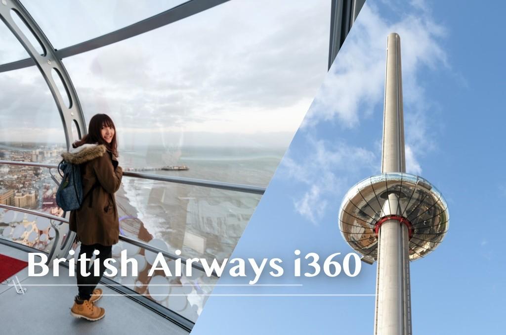 British Airways i360, 英國航空航空塔, 布萊頓景點, 布萊頓海灘, 英國景點
